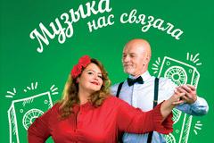 """Новая имиджевая кампания """"Радио Дача"""" – """"Музыка нас связала"""""""