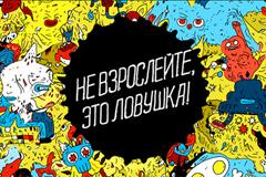 2х2 покажет России, что такое постер-модернизм