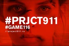 Project911: в России запустили digital-проект против домашнего насилия