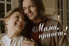 """""""Мама, привет!"""" Дмитрий Маликов стал лицом бренда """"Хлебный Дом"""""""