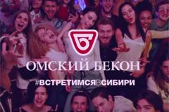 """Омский Бекон"": #встретимсявсибири"