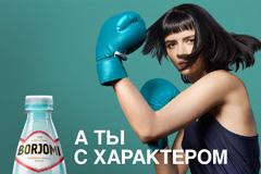 """Боржоми"": А ты с характером!"