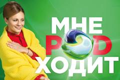 """Бренд Ariel запустил кампанию """"Мне PODходит"""" с участниками юмористического шоу"""