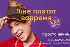 Начни с McDonald's: новая кампания Instinct