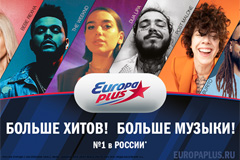 """""""Европа Плюс"""" запустила федеральную рекламную кампанию"""