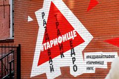 """""""Давайте раздавайте"""": новая реклама МТС в формате стрит-арта"""