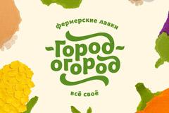 """Бренд фермерского рынка """"Город-Огород"""""""