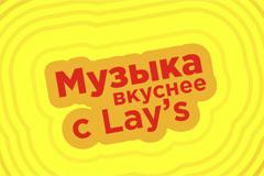 Музыка вкуснее с Lay`s
