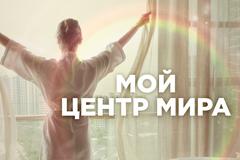 """""""Мой центр мира"""" - INGRAD запустил новую рекламную кампанию."""