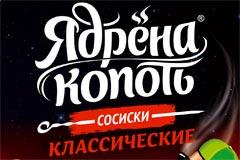"""ABI PRODUCT сообщает о выпуске серии продукции бренда """"Ядрёна копоть"""" в летнем дизайне"""