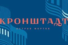 """Агентство DesignDepot разработало визуальную айдентику и официальный сайт военно-исторического проекта """"Кронштадт"""""""