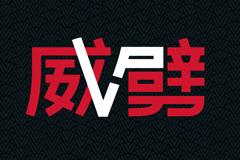 Фирменный стиль Virtus.pro на The International 9