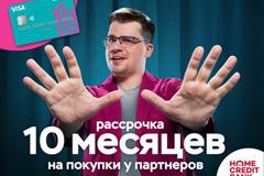 Лицом новой рекламной кампании Банка Хоум Кредит стал Гарик Бульдог Харламов