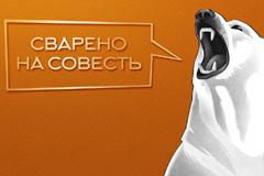 Ре-дизайн популярного пивного бренда Белый Медведь