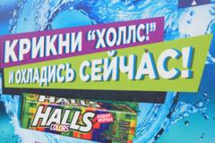 Halls установил интерактивную конструкцию в Сокольниках