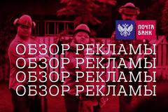 Что вы могли не заметить в новой рекламе Почта Банка