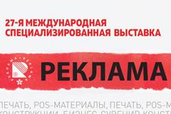 """27-я международная специализированная выставка """"РЕКЛАМА – 2019"""""""