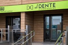 К стоматологу - с радостью