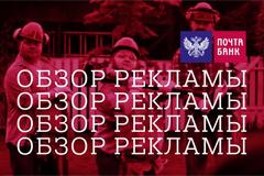Почта Банк и Instinct включили новогоднее настроение