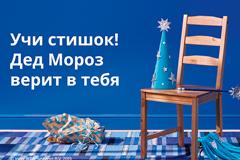 """Инсайты кампании ИКЕА """"Дед Мороз верит в тебя"""""""