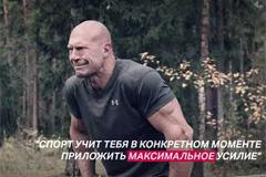 Under Armour Россия запустила локальную кампанию I WILL