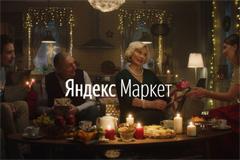 Яндекс.Маркет запустил новогоднюю рекламную кампанию
