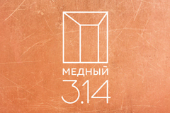 Медный 3.14