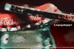 А ты слышишь? Синестезия в новой кампании Coca-Cola