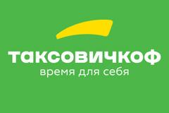 """""""Таксовичкоф"""" провел ребрендинг"""