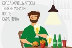 Алкоголь на карантине: полезные советы от HEINEKEN