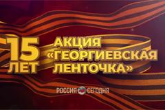 """МИА """"Россия сегодня"""" запустило акцию """"Георгиевская ленточка онлайн"""""""