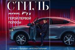 """Haval F7x. Стильный, дерзкий, инновационный """"Герой первой полосы"""" в кампании от BBDO Group"""