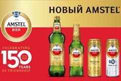 """""""Amstel за дружбу"""": свое 150-летие бренд отметит обновленным дизайном и новой рекламной кампанией в России"""
