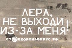 """""""Не выходи из-за меня"""": креатив от АДВ призывает россиян сохранять режим самоизоляции"""
