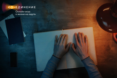 """Жизнь на ощупь: в международный день слепоглухих Вконтакте поддержит digital-проект фонда """"Со-единение"""""""