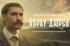 """Абрау-Дюрсо"" представило фильм к 150-летнему юбилею"