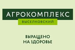 """""""Агрокомплекс Выселковский"""" о щедрости южного края"""