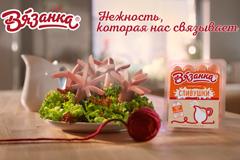 """""""Сливушки"""" - новое имя сливочных сосисок бренда """"Вязанка"""""""