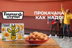 """Бренд """"Горячая штучка"""" представил новый рекламный ролик продукта """"Чебупели"""""""