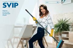 Чистые танцы: ребрендинг аксессуаров для уборки SVIP