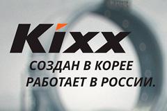 """Kixx запускает рекламную кампанию """"Создан в Корее - Работает в России"""""""