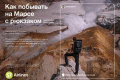 S7 Airlines благодарит всех, кто провел лето в путешествиях по России