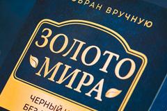 """Fabula Branding разработали торговую марку чая """"Золото мира"""""""