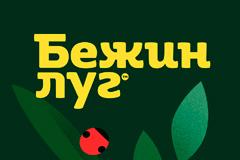 Брендинговое агентство Wellhead - дизайн упаковки Бежин луг