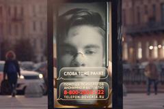 В Петербурге для съемок рекламы установили конструкцию, наглядно показывающую, как кибербулинг может ранить