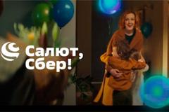Сбер и Leo Burnett Moscow создали кампанию в честь запуска семейства виртуальных ассистентов Салют