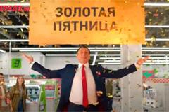 """Тверк, флекс и Вадя: """"Эльдорадо"""" объявила """"Золотую Пятницу"""""""