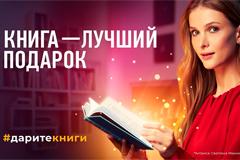 """Новая рекламная кампания Литрес """"Книга - лучший подарок"""""""