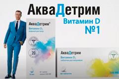 Рекламная кампания от эксперта витамина D в России