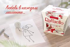 Новая романтика от Raffaello: вдохновляющий ролик о спонтанных проявлениях любви